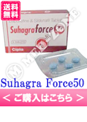Suhagra Force 50